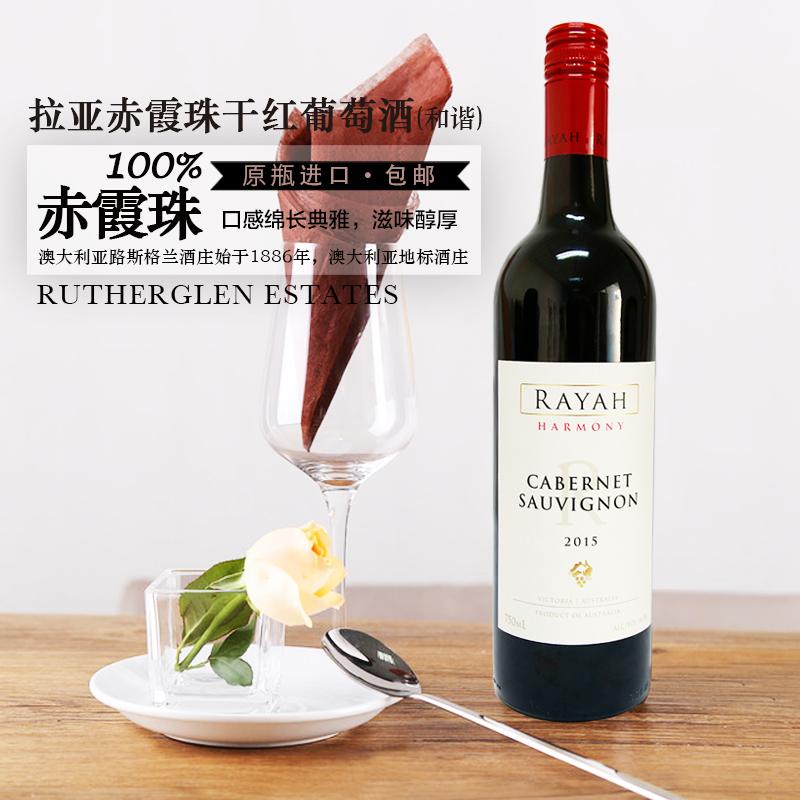 拉亚赤霞珠干红葡萄酒(和谐)