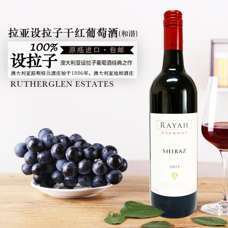 拉亚设拉子干红葡萄酒(和谐)